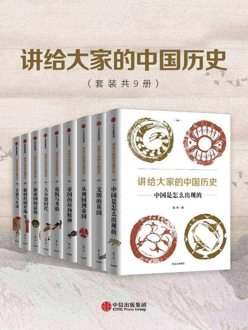 讲给大家的中国历史(套装共9册)