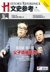 文史参考 半月刊 2012年第1期(电子杂志)(仅适用PC阅读)