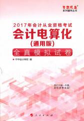 会计电算化全真模拟试卷:通用版.2017