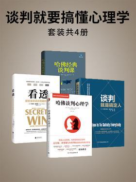 谈判就要搞懂心理学(套装4册)