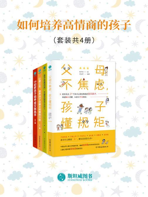 如何培养高情商的孩子(套装共4册)