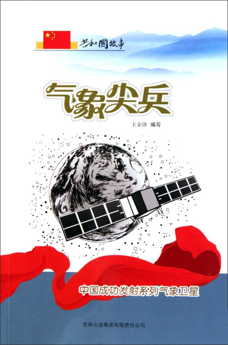 气象尖兵:中国成功发射系列气象卫星