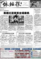 体彩赢刊 周刊 2012年第39期(电子杂志)(仅适用PC阅读)