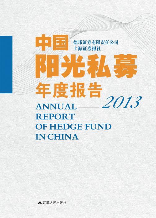 中国阳光私募年度报告.2013