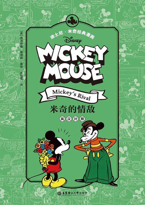 迪士尼.米奇经典漫画.米奇的情敌(英汉对照)