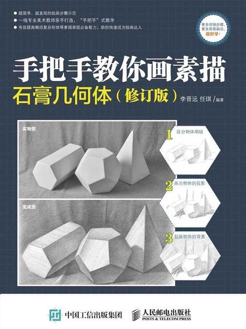 手把手教你画素描:石膏几何体(修订版)