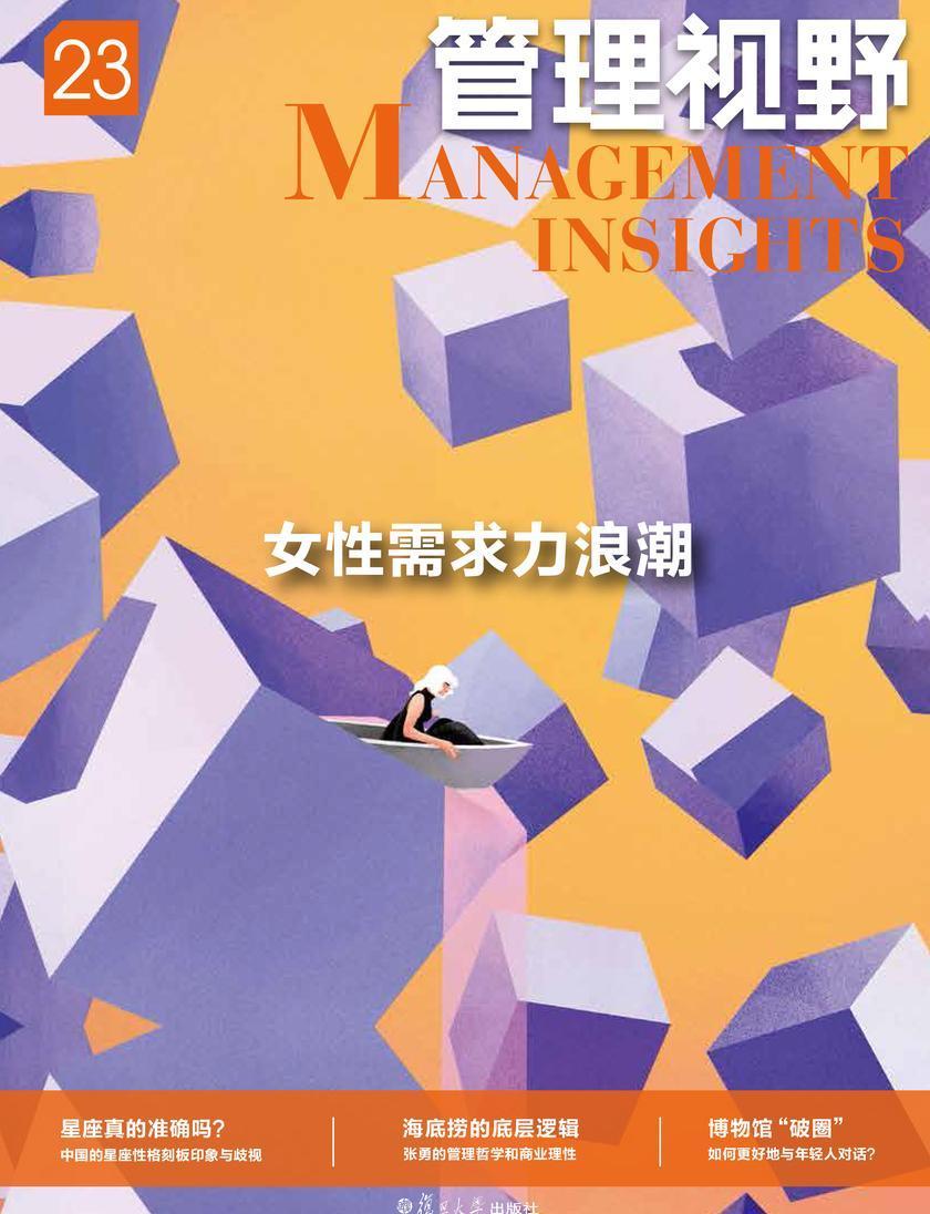 管理视野23:女性需求力浪潮(电子杂志)