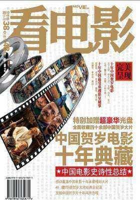 看电影:中国贺岁电影典藏(电子杂志)(仅适用PC阅读)