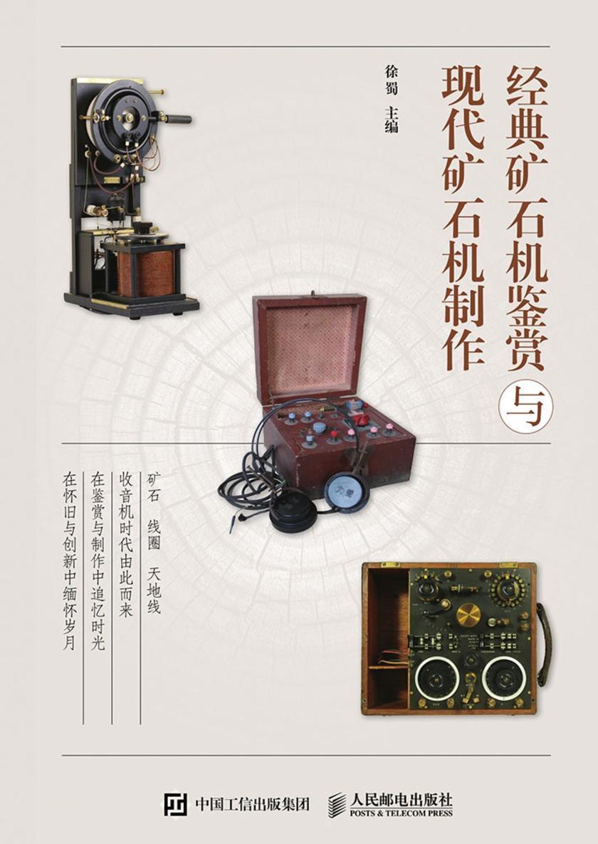 经典矿石机鉴赏与现代矿石机制作