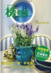 榜·家居 月刊 2012年4月(电子杂志)(仅适用PC阅读)