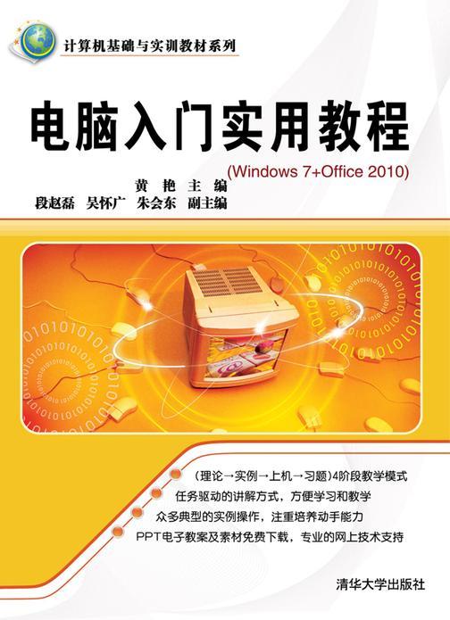 电脑入门实用教程(Windows 7+Office 2010)