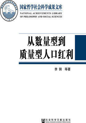 从数量型到质量型人口红利:劳动力素质对产业升级的影响研究(国家哲学社会科学成果文库)