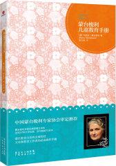 """蒙台梭利儿童教育手册(全球37种文字出版,至今畅销70余年!系统阐述蒙氏教育方法和""""儿童之家""""教具使用的操作手册。)(试读本)"""