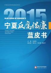 2015宁夏反腐倡廉蓝皮书