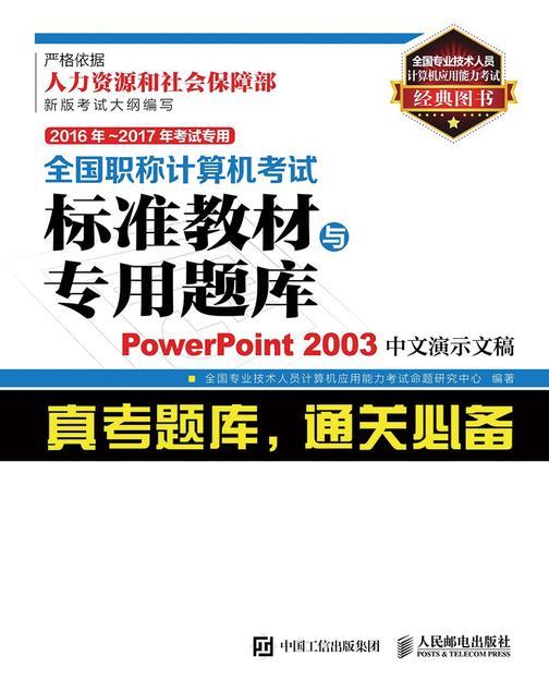 2016年 2017年考试专用 全国职称计算机考试标准教材与专用题库 PowerPoint 2003中文演示文稿