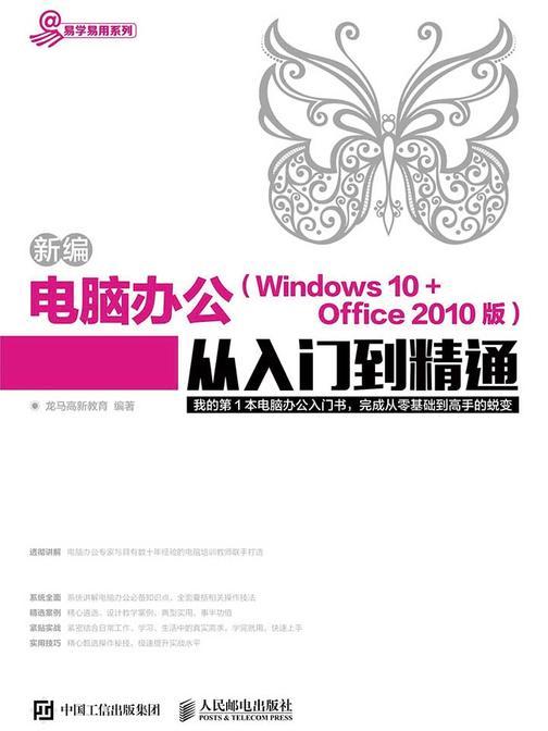新编电脑办公 Windows 10 + Office 2010版 从入门到精通(易学易用系列)