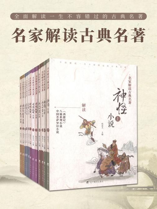名家解读古典名著系列小说(套装共12册)多方面对中国古典名著进行了全方位的解读