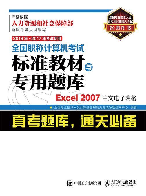 2016年 2017年考试专用 全国职称计算机考试标准教材与专用题库 Excel 2007中文电子表格