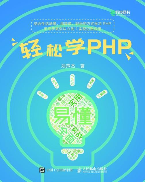 轻松学PHP