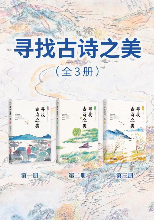 寻找古诗之美(全三册)