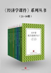 《经济学课件》系列丛书(21-30)