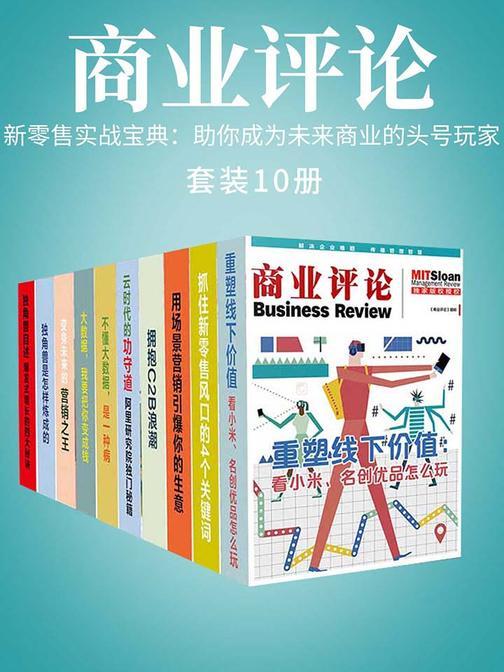 新零售实战宝典:助你成为未来商业的头号玩家(套装10册)(新零售思想会)