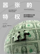 嚣张的特权:美元的国际化之路及对中国的启示