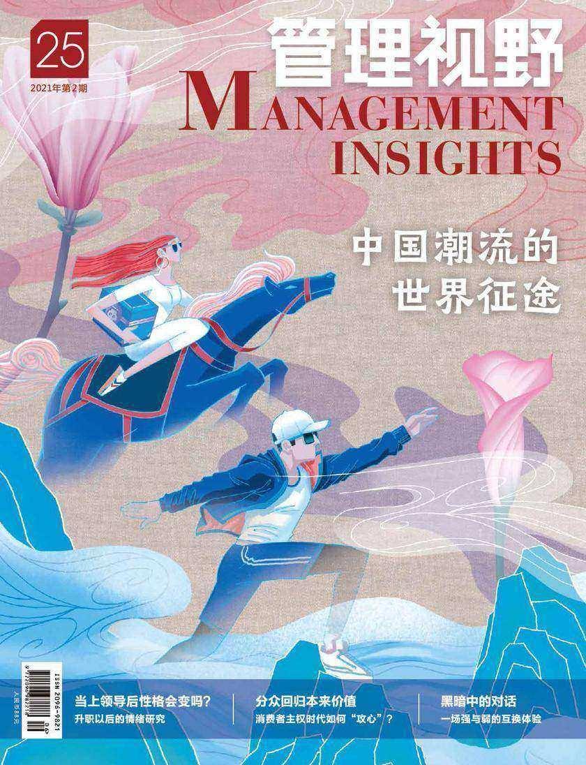 管理视野25:中国潮流的世界征途(电子杂志)