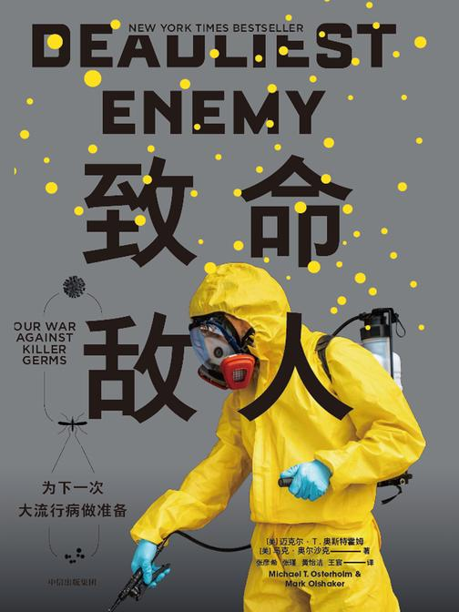 致命敌人:为下一次大流行病做准备