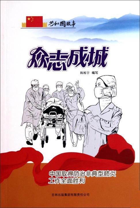 众志成城:中国取得防治非典型肺炎工作全面胜利