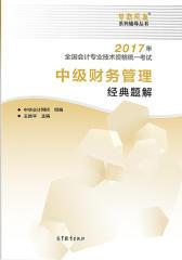 中级会计职称教材2017 中级财务管理经典题解 2017中级会计财管 梦想成真 中华会计网校