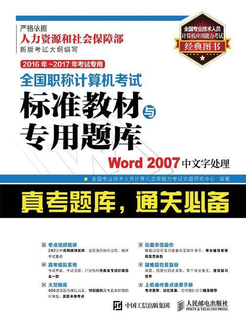 2016年 2017年考试专用 全国职称计算机考试标准教材与专用题库 Word 2007中文字处理