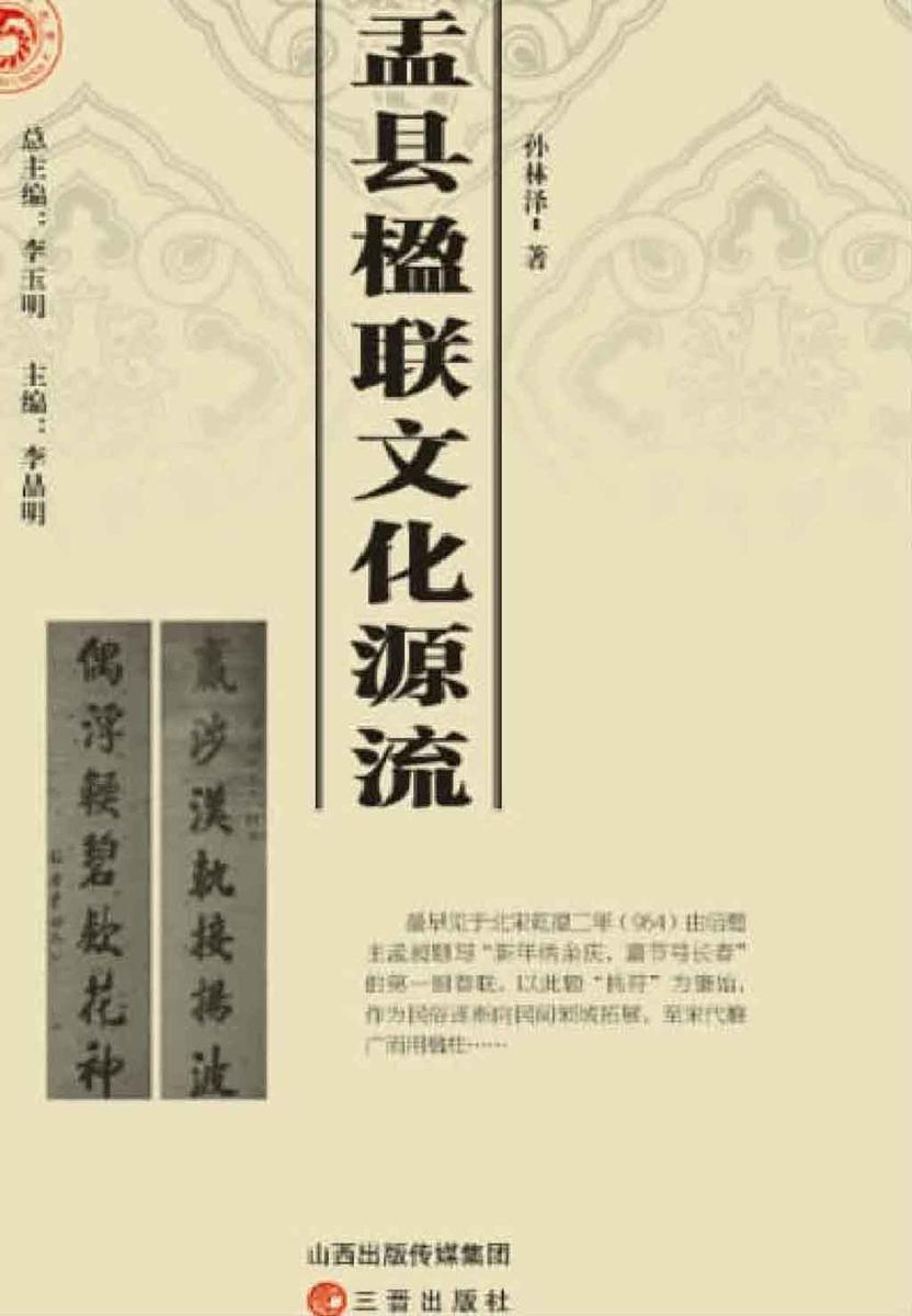 盂县楹联文化源流