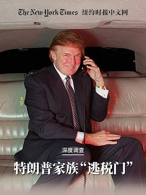 """特朗普家族""""逃税门""""(纽约时报特辑)(电子杂志)"""