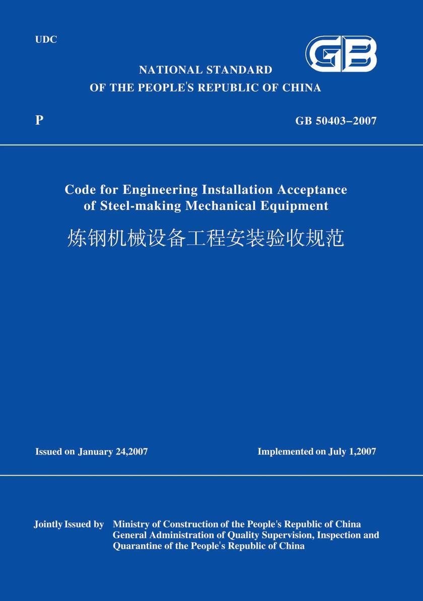 GB50403-2007炼钢机械设备工程安装验收规范(英文版)