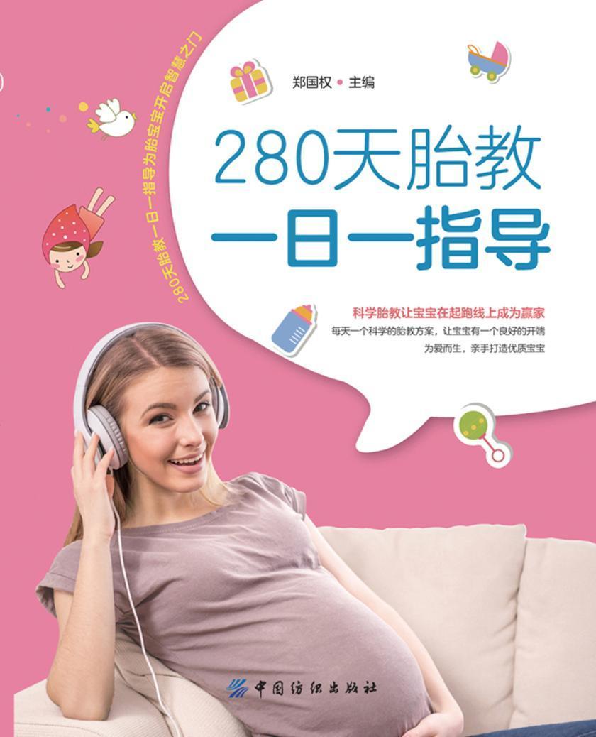 280天胎教一日一指导