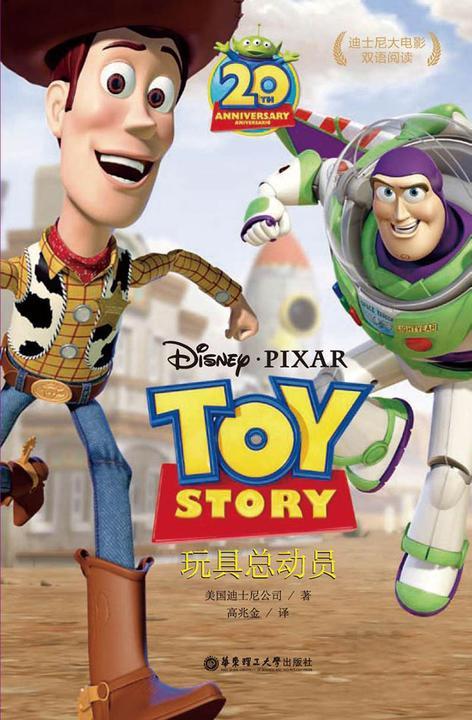 迪士尼大电影中英双语阅读·玩具总动员