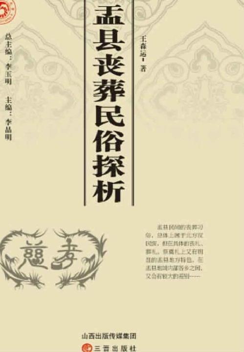 盂县丧葬民俗探析