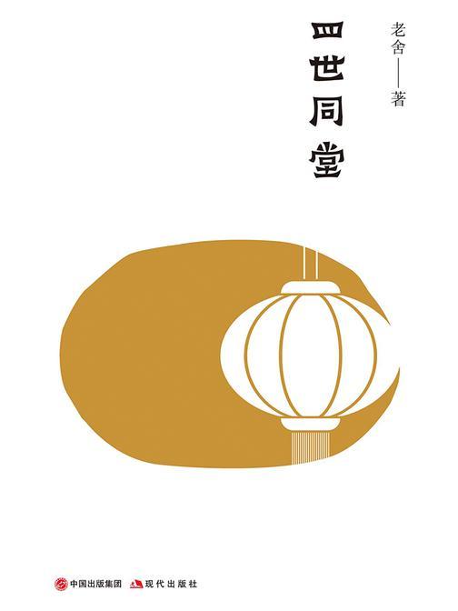 """四世同堂:全二册(老舍长女""""舒济""""授权版本)"""