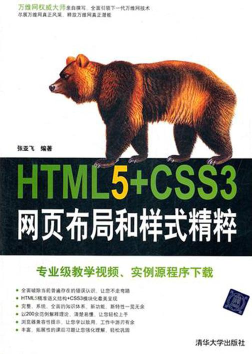 HTML5+CSS3网页布局和样式精粹(仅适用PC阅读)