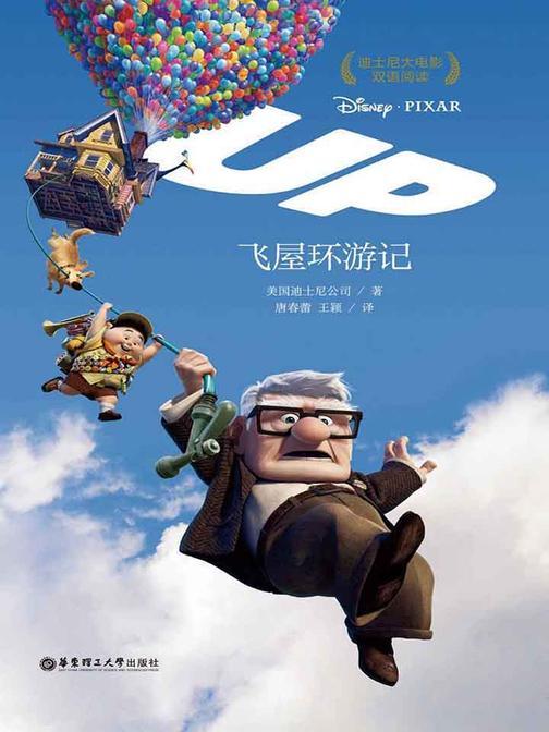 迪士尼大电影中英双语阅读·飞屋环游记
