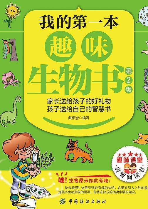 我的第一本趣味生物书(第2版)