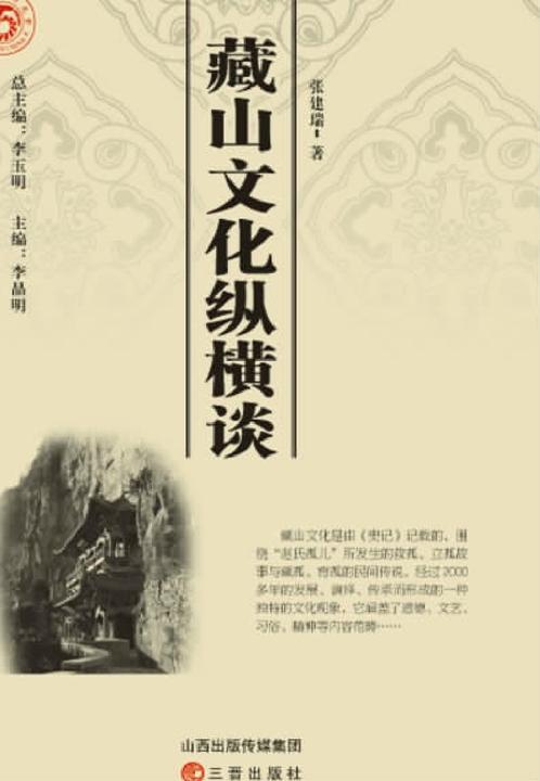 藏山文化纵横谈