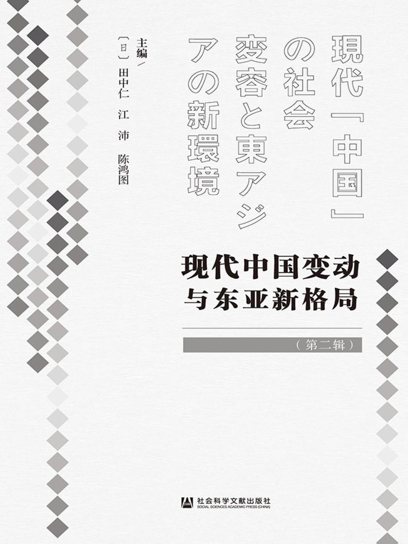 现代中国变动与东亚新格局(第2辑)