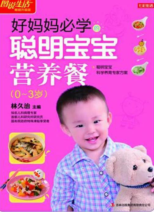 好妈妈必学的聪明宝宝营养餐:0-3岁