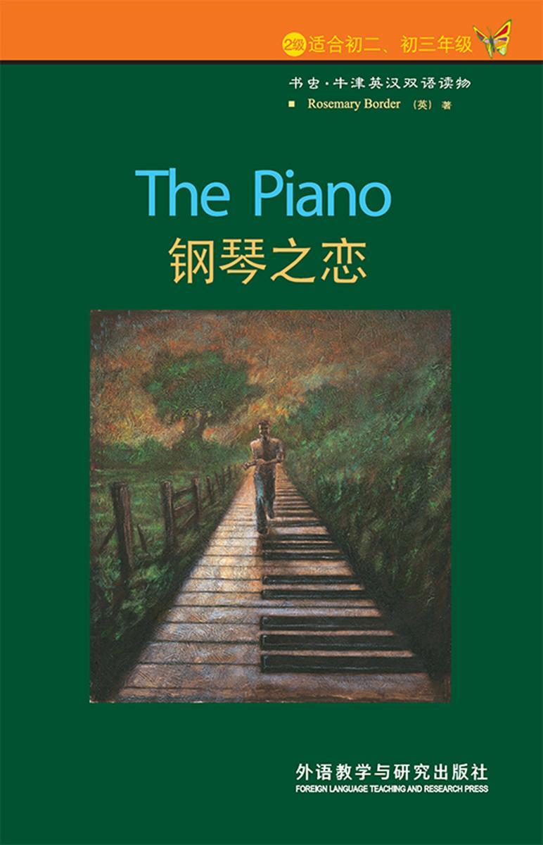 钢琴之恋:英汉对照(2级)(仅适用PC阅读)