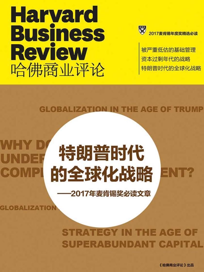 特朗普时代的全球化战略——2017年麦肯锡奖文章(《哈佛商业评论》增刊)