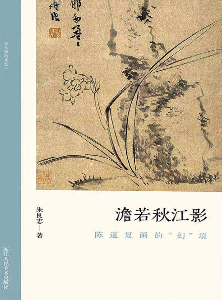 """澹若秋江影:陈道复画的""""幻""""境(文人画的真性)"""
