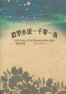 微型小说一千零一夜·第五卷