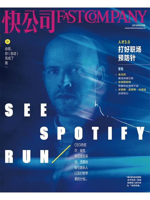 快公司2018年09期:SEE SPOTIFY RUN(电子杂志)